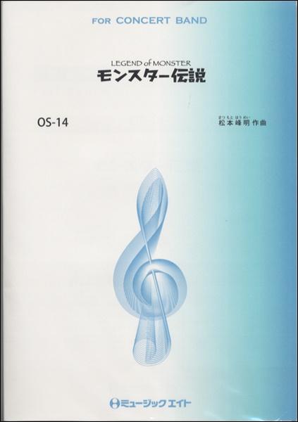 【取寄品】OS14 モンスター伝説LEGEND OF MONSTER/松本峰明【楽譜】【沖縄・離島以外送料無料】