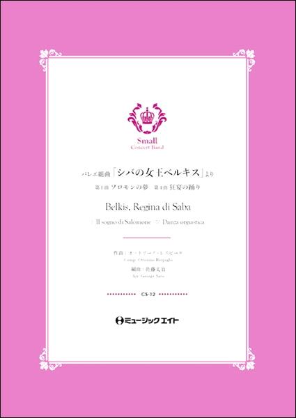 【取寄品】CS12 バレエ組曲「シバの女王ベルキス」より《1.ソロモンの夢 / 4.狂宴の踊り》【Belkis, Regina di Saba】【楽譜】【沖縄・離島以外送料無料】