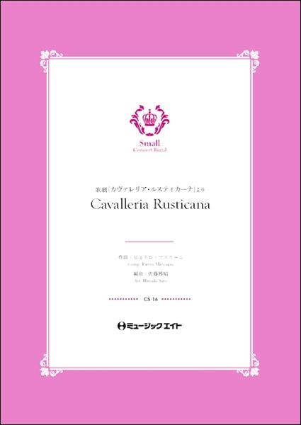 CS16 歌劇「カヴァレリア・ルスティカーナ」より【Cavaleria Rusticana】【楽譜】【沖縄・離島以外送料無料】