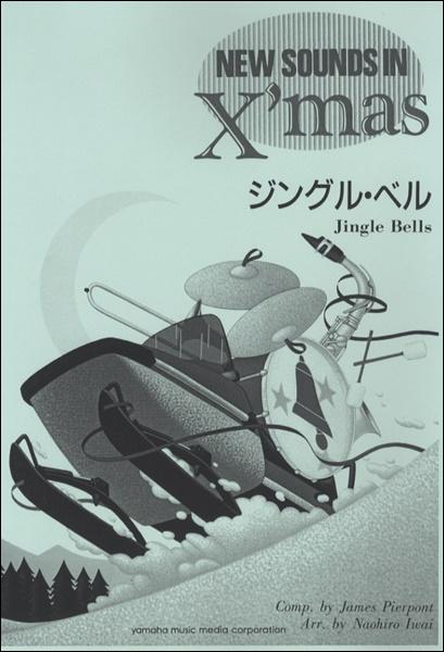 ニュー・サウンズ・イン・クリスマス 復刻版 ジングル・ベル【楽譜】【沖縄・離島以外送料無料】