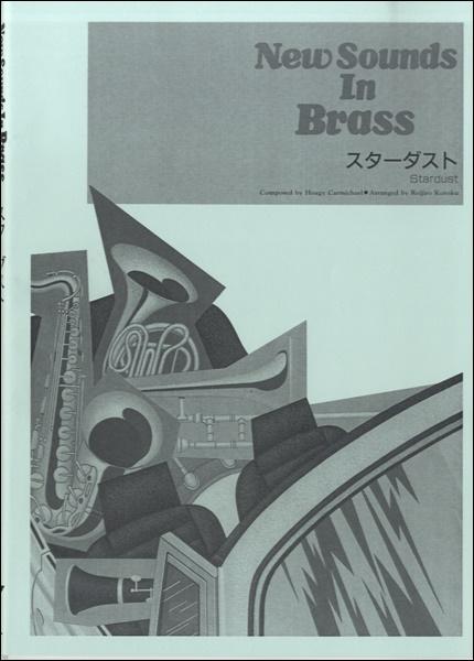 NSB復刻版 スターダスト【楽譜】【沖縄・離島以外送料無料】