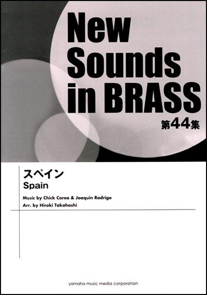 NSB第44集 スペイン【楽譜】【沖縄・離島以外送料無料】