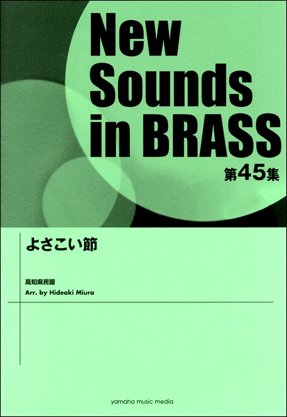 ニュー·サウンズ·イン·ブラス NSB第45集 よさこい節【楽譜】【沖縄·離島以外送料無料】