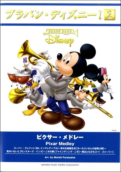 ブラバン・ディズニー!2 ピクサー・メドレー【楽譜】【沖縄・離島以外送料無料】