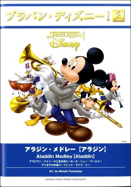 ブラバン・ディズニー!2 アラジン・メドレー【楽譜】【沖縄・離島以外送料無料】