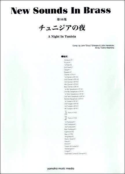 ニュー・サウンズ・イン・ブラス 復刻版 チュニジアの夜【楽譜】【沖縄・離島以外送料無料】