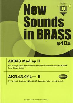 ニュー・サウンズ・イン・ブラス 第40集AKB48メドレー2【楽譜】【沖縄・離島以外送料無料】