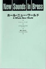 ニュー・サウンズ・イン・ブラス ホール・ニュー・ワールド【楽譜】【沖縄・離島以外送料無料】