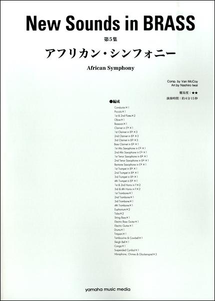 ニュー・サウンズ・イン・ブラス NSB復刻版 アフリカン・シンフォニー【楽譜】【沖縄・離島以外送料無料】