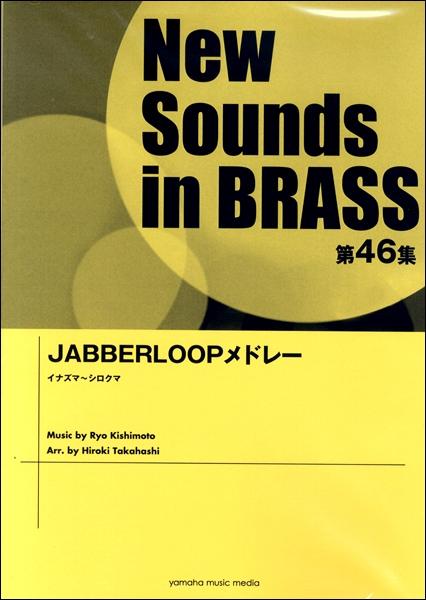 ニュー・サウンズ・イン・ブラス 第46集 JABBERLOOPメドレー【楽譜】【沖縄・離島以外送料無料】