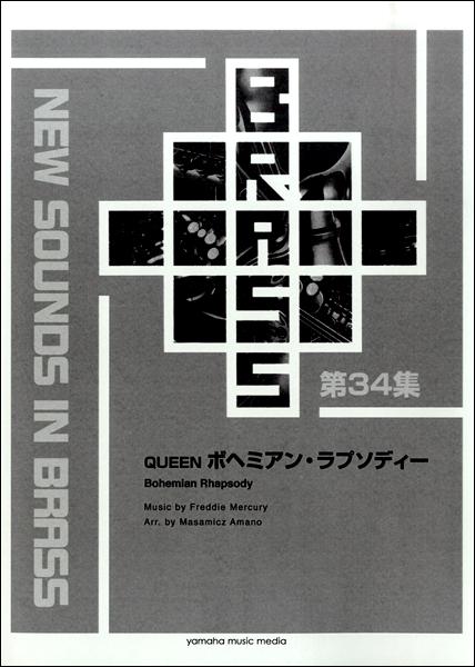 New Sounds in Brass NSB復刻版 QUEEN ボヘミアン・ラプソディー【楽譜】【沖縄・離島以外送料無料】