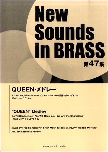 ニューサウンズインブラス第47集 QUEEN・メドレー【楽譜】【沖縄・離島以外送料無料】