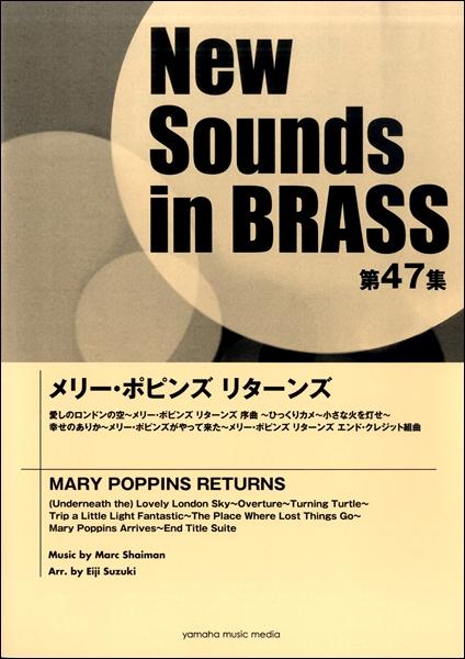 ニューサウンズインブラス第47集 メリー・ポピンズリターンズ【楽譜】【沖縄・離島以外送料無料】