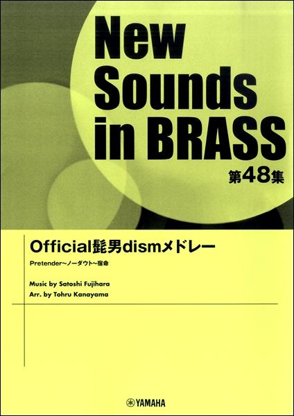 ニューサウンズインブラス第48 Official髭男dismメドレ【楽譜】【沖縄・離島以外送料無料】
