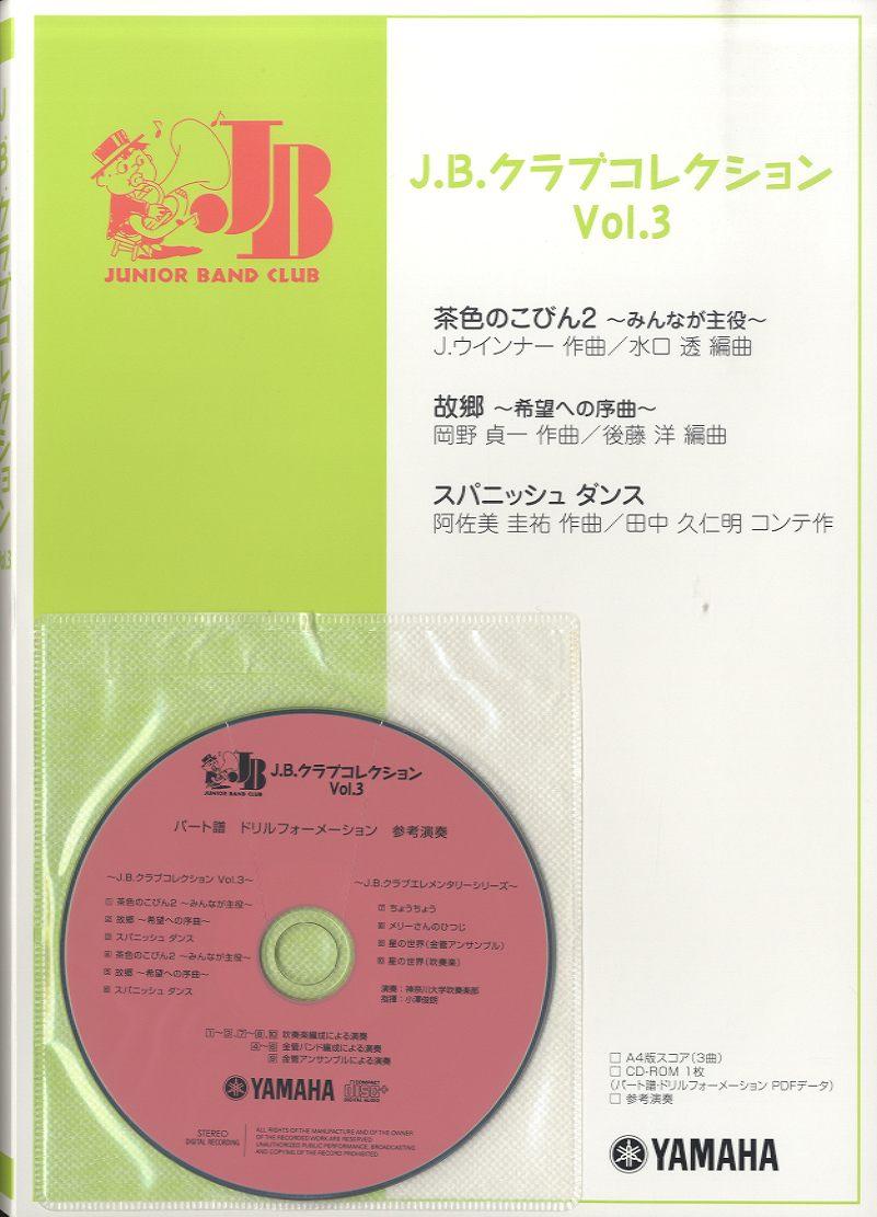 J.B.クラブコレクション VOL.3【楽譜】【沖縄・離島以外送料無料】[おまけ付き]