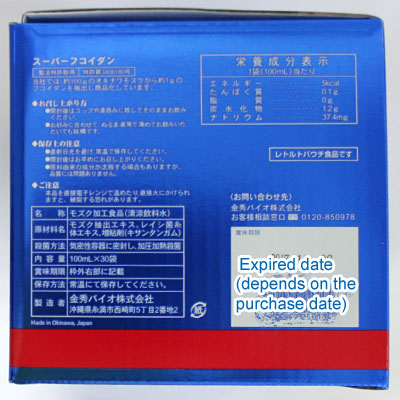Super Fucoidan (set of 8)