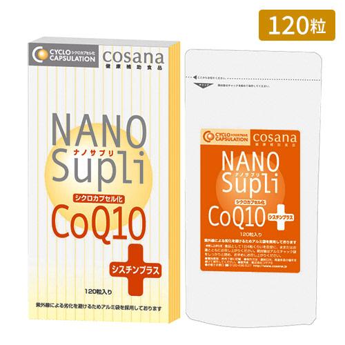 ナノサプリシクロ encapsulates the CoQ10 cystine plus (with a 120-grain) Coenzyme Q10-containing supplements