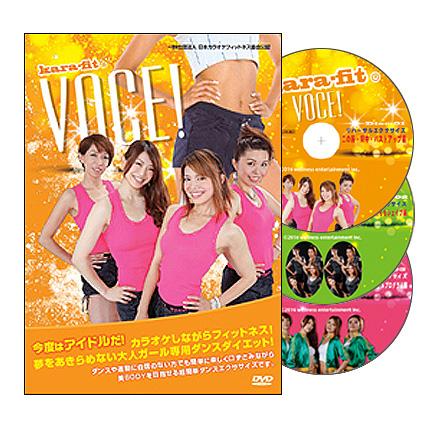 【全国送料無料!】カラフィットVOCE!(kara-fit VOCE!エクササイズDVD3枚組み♪)