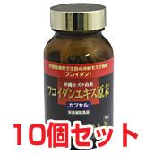 フコイダンエキス bulk capsule (ten sets) [collect on delivery fee, free shipping]