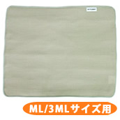バイオラバーマット専用カバーML/3MLサイズ用【送料無料】