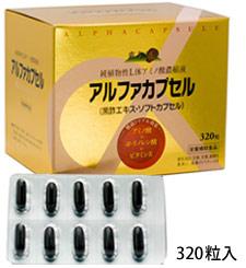 アルファカプセル(320粒)霧島黒酢エキス【送料・支払手数料無料】