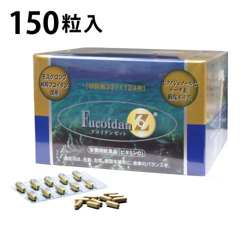 フコイダンZ(150粒)【送料無料】