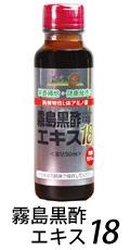 霧島黒酢エキス18 [50ml入り]【全国送料無料】
