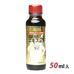 霧島黒酢エキス21 [50ml入り]【全国送料無料】