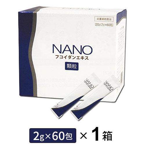 纳米褐藻糖胶(颗粒)