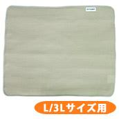 バイオラバーマット専用カバーL/3Lサイズ用【送料無料】