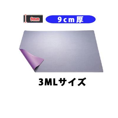 バイオラバーマット 厚み9mm「3MLサイズ(200cm×60cm)」【送料無料】