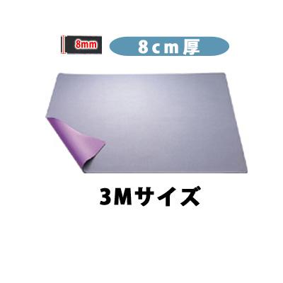 バイオラバーマット 厚み8mm「3Mサイズ(100cm×60cm)」【送料無料】