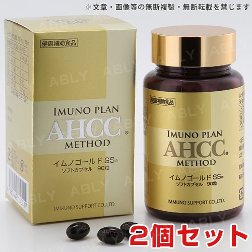 AHCC  IMUNO GOLD SS (sef of 2)