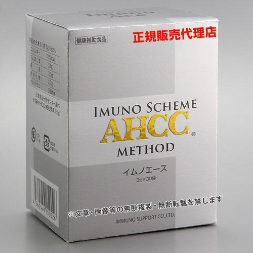 【最新型AHCC】AHCC イムノエース(3g×30袋)【1個】【送料・支払手数料無料】【あす楽対応】【東北_関東_北陸_甲信越_東海_近畿_中国_四国_九州】