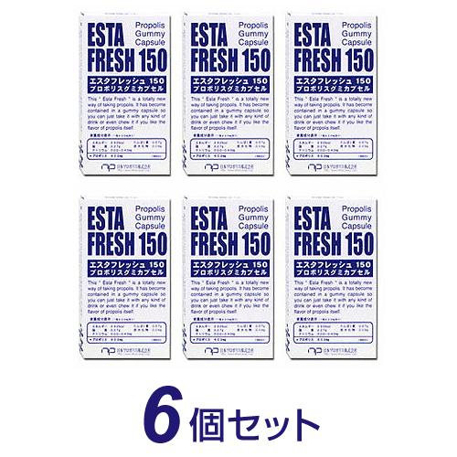 エスタフレッシュ150 (150粒)【6個セット】【送料無料】