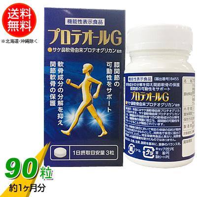 阿拉伯糖价格_ABLY: 蛋白聚糖含 proteoruG (90 粒) | 日本乐天市场