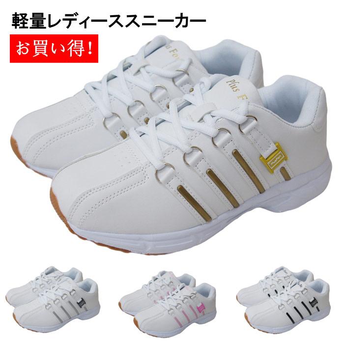 お買い得スニーカー 返品交換不可 レディース スニーカー ついに入荷 安い ジョギング 引き出物 ランニング ウォーキング 軽い 運動靴 軽量 紐 ひも 合皮 dyoplpf5195 女性 クッション 靴