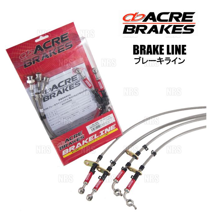 大人気新作 ACRE アクレ ブレーキライン 一台分 (ステンレス フィッティング) フェアレディZ Z33 ブレンボ (B2106, 佐賀県有田町 4f0ca212