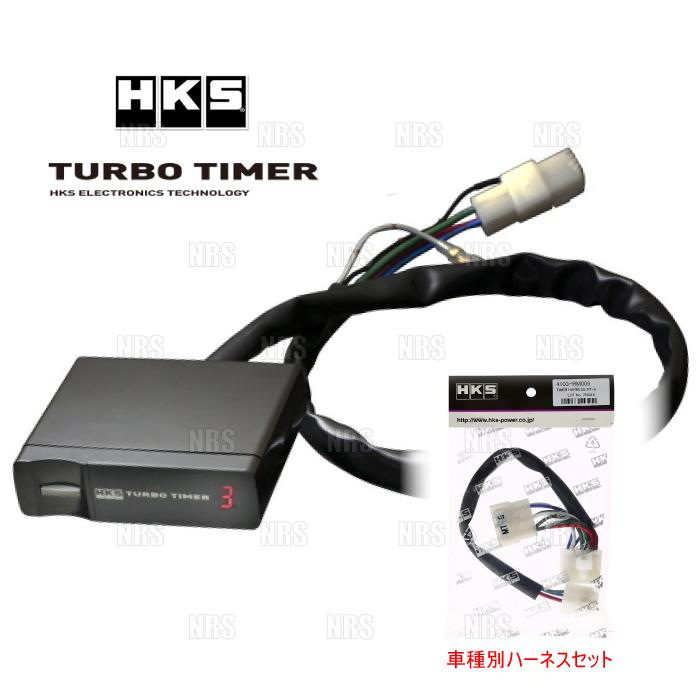 HKS エッチケーエス ターボタイマー & 車種別ハーネスセット エクリプス D32A 4G63 95/6~98/8 (41001-AK012/4103-RM006