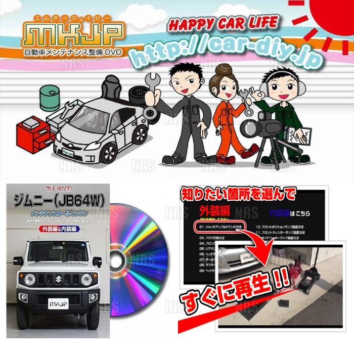 MKJP エムケージェーピー メンテナンスDVD フレア カスタムスタイル MJ34S/MJ44S (DVD-suzuki-wagon-r-mh34s-stg-01