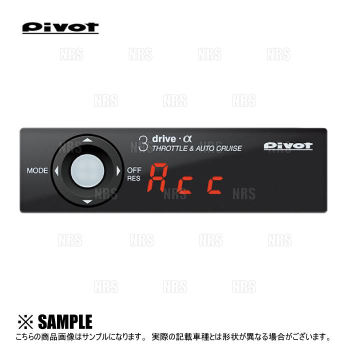PIVOT ピボット 3-drive α-C & ハーネス MOCO (モコ) MG33S R06A H23/2~ AT/CVT (3DA-C/TH-1C/BR-1