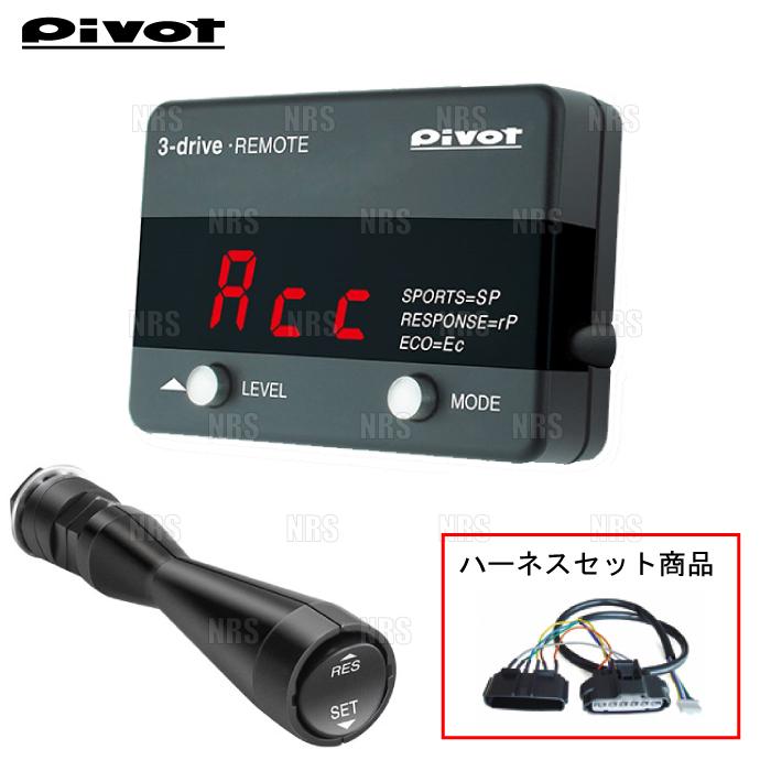 PIVOT ピボット 3-drive REMOTE-L & ハーネス ラクティス NSP120/NCP125 1NR-FKE/1NZ-FE H26/5~ AT/CVT (3DR-L/TH-11A/BR-8