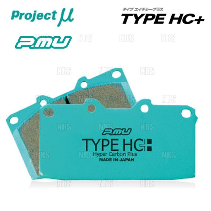 Project μ プロジェクトミュー 数量限定 TYPE HC+ 前後セット ステップワゴン スパーダ RG1 10 F304 05 5~09 R391-HC RG2 チープ RG3 RG4