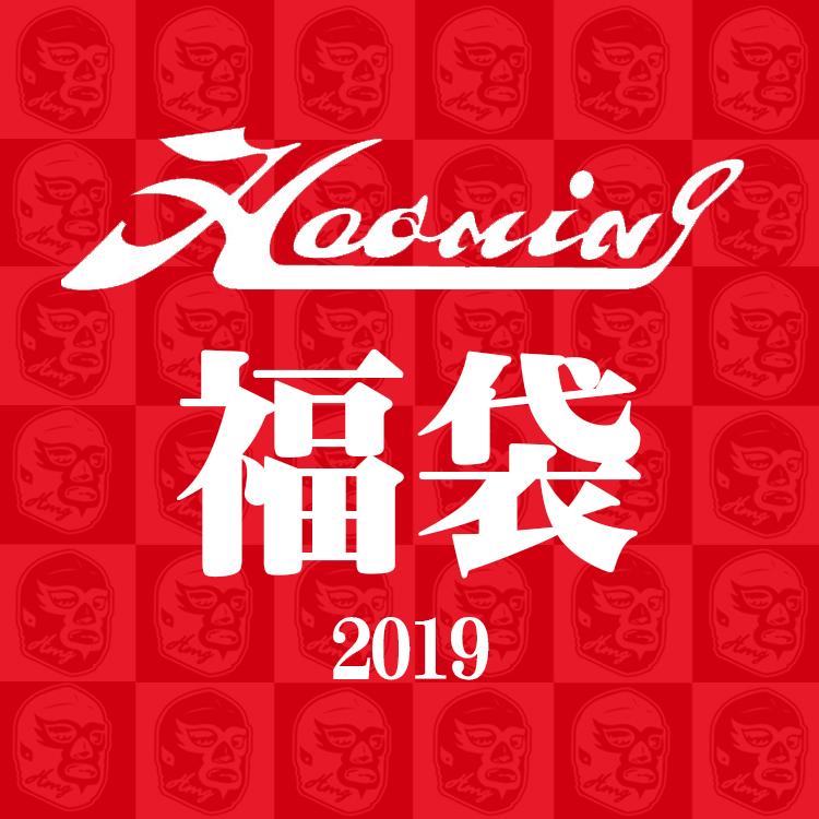 【先行予約商品】 HAOMING ハオミン 公式福袋 2019年 新春福袋 2019 HAPPY BAG 【総額30,000円相当】 【送料無料】【代引き手数料無料】