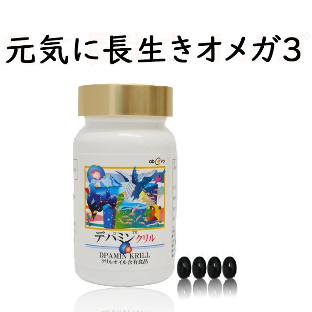 約60日分 2箱分 オメガ3 南極オキアミ クリルオイル リン脂質 DHA EPA 純正オメガ3 サプリメント サプリ 安心安全 ヨーロッパ産 高品質 油 ダイエット 健康 血管 アスタキサンチン アヴオヴォ