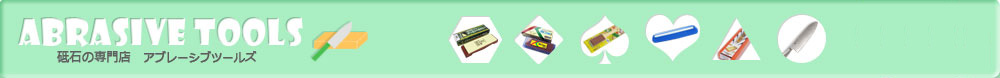 こだわりのキッチンツール ATJ:家庭向け・職人向け砥石各種を中心に、プロツールをご紹介!