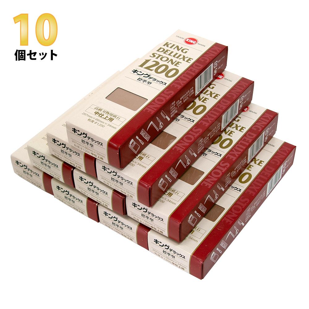 キング砥石 キングデラックス #1200 K1200 10個セット