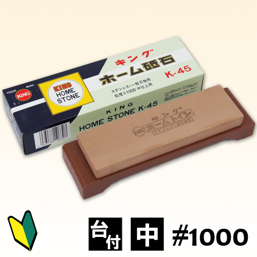 中砥 stone キングホーム stone # 1000 K45