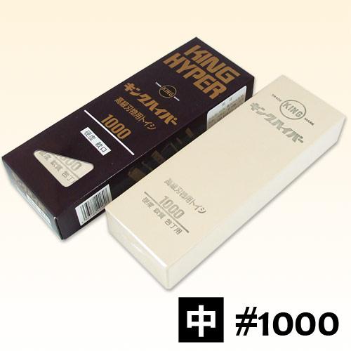 킹 하이퍼(경도:연구) #1000