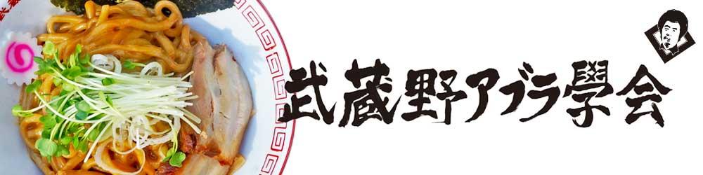 武蔵野アブラ学会 楽天市場店:油そば専門店「武蔵野アブラ学会」